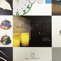 大阪デザインセンターでの6ヶ月に渡るteshio paper展示期間終了