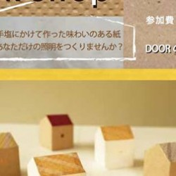 teshio paper初のワークショップはDOORさん