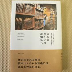 11月25日発売の『紙ものづくりの現場から』に柏原加工紙が掲載されてます!!