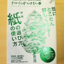 最新「デザインのひきだし26号」ハートエンボス掲載!!