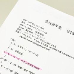 神戸芸術工科大学の学生さんが柏原加工紙の工場見学に!!
