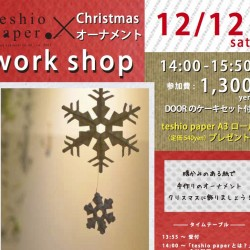 第2弾teshio work shopは「Christmas オーナメント」に決定!!