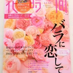 teshio paperが「花時間2015年秋冬 LUXE号」で使用されました!!