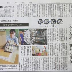 平成28年1月8日の神戸新聞にteshiopaperの記事が掲載!!