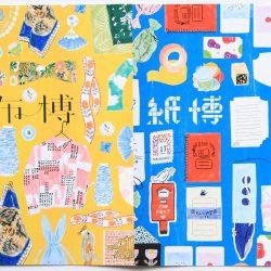 今年の京都の紙博は布博同時開催‼