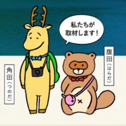 「おさんぽ但馬」に柏原加工紙の記事を掲載!!