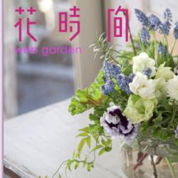 teshiopaper掲載「花時間2015年秋冬 LUXE号」のお礼へ伺う
