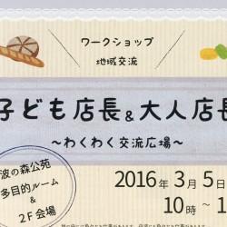 丹波初のワークショップ「子ども店長&大人店長」は、丹波の森公苑で開催決定!!