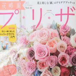 お花の雑誌「花時間プリザ vol.10」にteshio paperを掲載していただきました!!