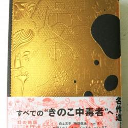 『きのこ漫画名作選』3000部限定にteshio paperを使用!!