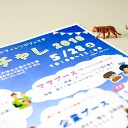 篠山市でイベント!!「ママチャレ2016」は、5月28日