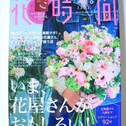 「花時間春夏LUXE号」teshio paper掲載 (お花屋さんがteshio paperで花束を)