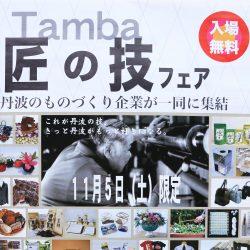 11月5日(土)「匠の技フェア」丹波のものづくり企業集結!!teshio paperもワークショックをおこないます!!