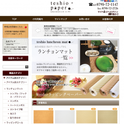 teshio paper公式オンラインショップがついにスタートします。