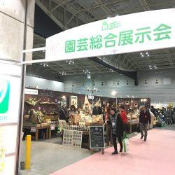 第43回横浜植木(株)園芸総合展示会が、無事に終了!今週は、仙台の展示会へ