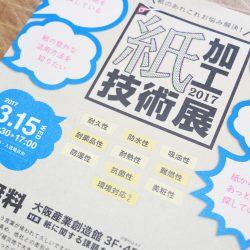 大阪産業創造館『紙加工技術展2017』にteshio paperも出展!!