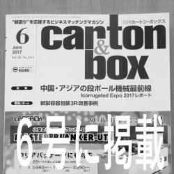 『月刊カートン・ボックス』に柏原加工紙のご紹介!