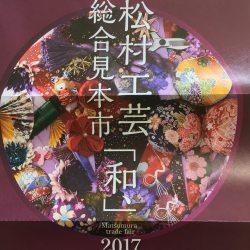 今年も大阪・東京と松村工芸総合見本市「和、」2017に出店!!