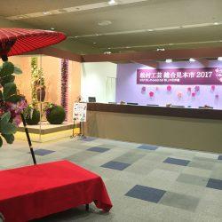 今日から2日間、松村工芸総合見本市に出展してます!!