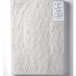 『デザインのひきだし32』号の表紙は、teshio paperです!