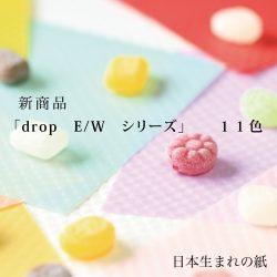 新製品【ドロップ E / W  シリーズ】【ドロップ W シリーズ】のご紹介!!