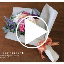 YouTubeに第一弾 【teshiopaper花束アレンジ】を公開中!!