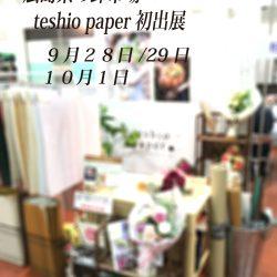 広島県の花の卸市場2箇所にteshio paperが出張展示販売!!