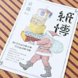 『紙博in 京都』のチラシ ❖出展者リスト掲載中❖