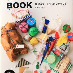 『WRAPPING BOOK』にteshio paperを使用したフードラッピング