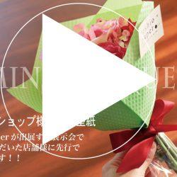 ミニブーケの動画をYouTubeで公開中!!