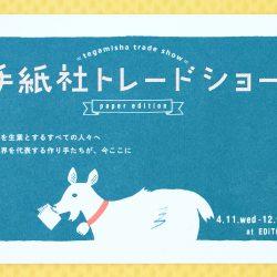 4月11日・12日『手紙社トレードショー』のDMをご紹介!!