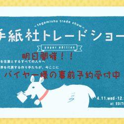 明日から、『手紙社トレードショー』が始まります!!