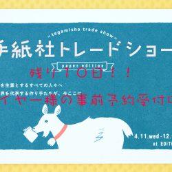 4月11日・12日は、『手紙社トレードショー』にお越しください!!