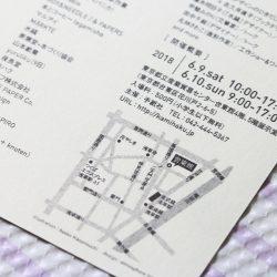 今日は、「紙博in東京」前日☆