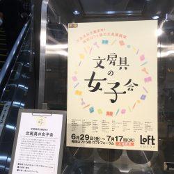 6月29日から7月17日梅田Loftにて『文房具の女子会』に出店☆