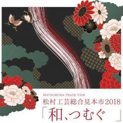 松村工芸総合見本市2018 和、「つむぐ」に出展‼
