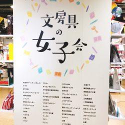 梅田Loft店様の『文房具と女子会』が始まってます!!