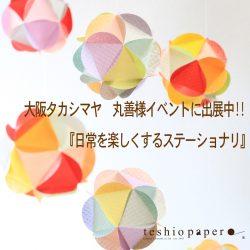 大阪タカシマヤの丸善様の「日常を楽しくするステーショナリーフェア」に出展中
