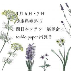 明日から㈱西日本フラワーさんの展示会に出展‼2日間