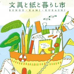 5月3日から神戸で開催!!「文具と紙と暮らし市」に出店★