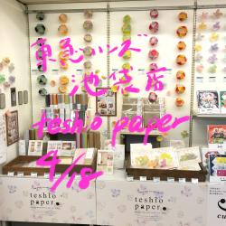 東急ハンズ池袋店7階にteshio paper 出展中!