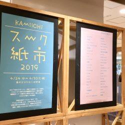「スーク紙市2019」阪急うめだ本店10階 4月30日まで開催中‼