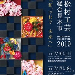 松村工芸総合見本市2019今年も出展します!大阪(7月10・11日) 東京(17・18日)