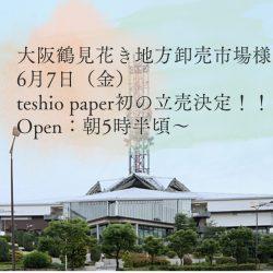 大阪鶴見花き地方卸売市場様で6月7日にteshio初の立売します‼