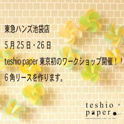 東急ハンズ池袋店7階にてワークショップ開催‼5月25日・26日