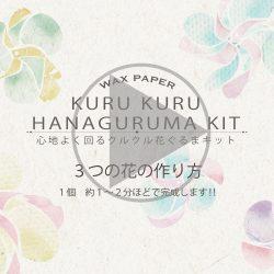 【KURUKURU HANAGURUMA KIT】作り方をユーチューブ動画で公開‼