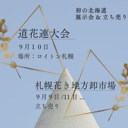 初北海道の展示会はお花のラッピングペーパーをご紹介☆