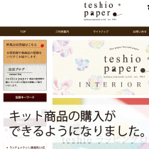《teshiopaper公式オンライン》に雑貨商品を遂に掲載!!