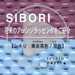 SIBORIの花束ラッピング動画をYouTubeに公開!!