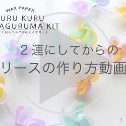 【クルクル花ぐるまキット】六角リースの作り方をYouTube動画に!